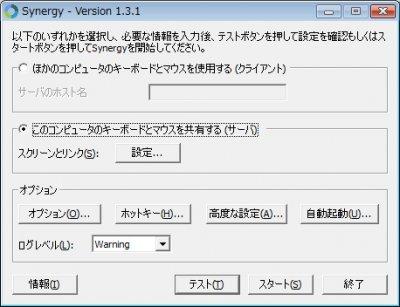 1001.thumbnail 1組のキーボードとマウスで複数のPCをコントロールできるアプリ「synergy」