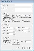 e382b9e382afe383aae383bce383b3e382b7e383a7e38383e38388104.thumbnail 1組のキーボードとマウスで複数のPCをコントロールできるアプリ「synergy」