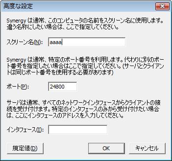 e382b9e382afe383aae383bce383b3e382b7e383a7e38383e383881061 1組のキーボードとマウスで複数のPCをコントロールできるアプリ「synergy」