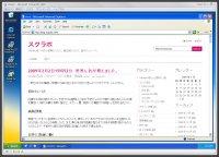 e382b9e382afe383aae383bce383b3e382b7e383a7e38383e38388123.thumbnail vistaでIE6を検証する「Virtual PC 2007」