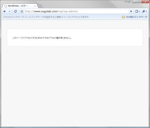 e382b9e382afe383aae383bce383b3e382b7e383a7e38383e38388130 WordPressに認証をつける。