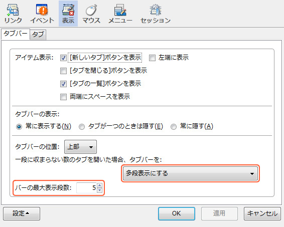 e382b9e382afe383aae383bce383b3e382b7e383a7e38383e38388134 Firefoxのタブの振る舞いをカスタマイズ|Tab Mix Plus