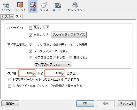 e382b9e382afe383aae383bce383b3e382b7e383a7e38383e38388135 Firefoxのタブの振る舞いをカスタマイズ|Tab Mix Plus