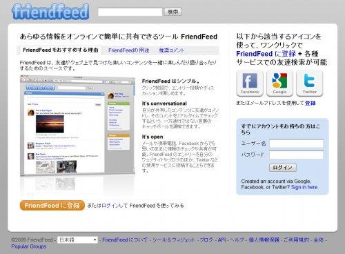 012.thumbnail 【本編】WP投稿をTwitter上で告知|friendfeed経由