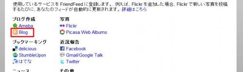 041.thumbnail 【本編】WP投稿をTwitter上で告知|friendfeed経由