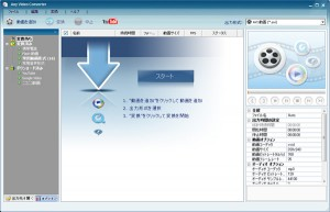 Any Video Converte01 300x193 動画形式の変換アプリ|Any Video Converter