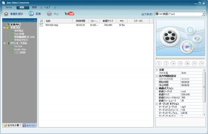 Any Video Converte02 300x193 動画形式の変換アプリ|Any Video Converter