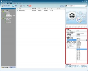 Any Video Converte04 300x242 動画形式の変換アプリ|Any Video Converter