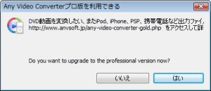 Any Video Converte05 300x130 動画形式の変換アプリ|Any Video Converter