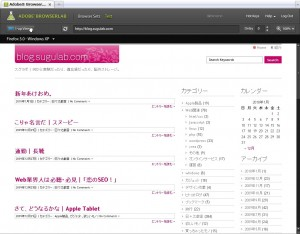 adobebrouserlab 1up1 300x234 便利じゃのー|Adobe BrowserLab