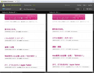 adobebrouserlab 2up1 300x235 便利じゃのー|Adobe BrowserLab