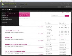 adobebrouserlab brouserselect1 300x234 便利じゃのー|Adobe BrowserLab