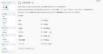 20100827 01 360x189 再インストールしてみる|WordPress(3.0.1)