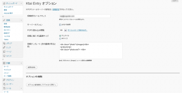20100827 05 360x184 再インストールしてみる|WordPress(3.0.1)