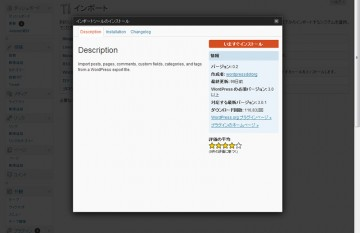 20100827 10 360x233 再インストールしてみる|WordPress(3.0.1)