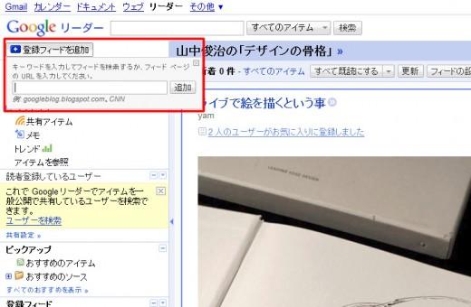 20100902 520x340 フィード配信がないブログを購読する方法|RSS