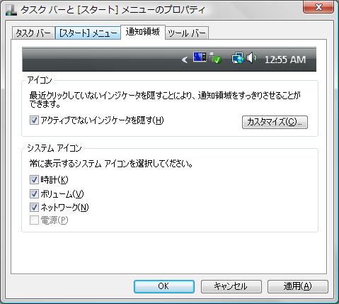 20101016 ツールバーに音量調整アイコンを表示する|Windows Vista