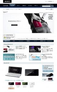 type p1 188x300 あぁっ!!これはヤバい。欲しすぎ。「VAIO type P  Sony Style」