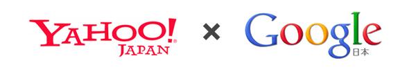 yxg2 困る人はあまりいないかもね|Yahoo!×Google