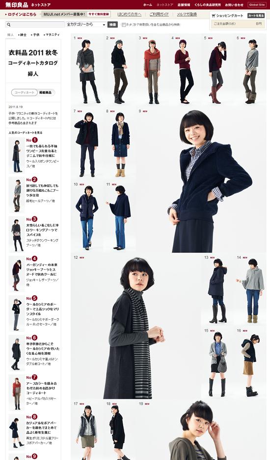 20110820 01 女性のコーディネート特集がどれもかわいい|無印