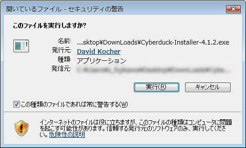 20110902 00 ありがとうFFFTP、よろしくCyberduck|FTPクライアント