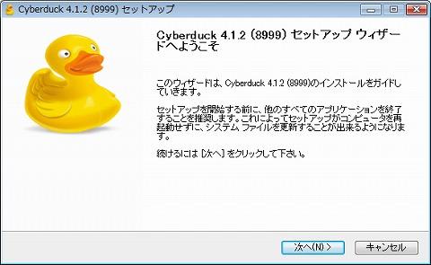 20110902 01 ありがとうFFFTP、よろしくCyberduck|FTPクライアント