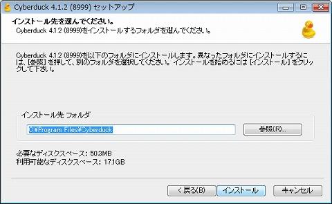 20110902 03 ありがとうFFFTP、よろしくCyberduck|FTPクライアント