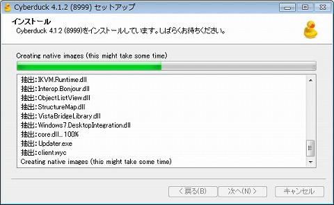 20110902 04 ありがとうFFFTP、よろしくCyberduck|FTPクライアント