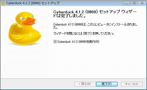20110902 05 ありがとうFFFTP、よろしくCyberduck|FTPクライアント