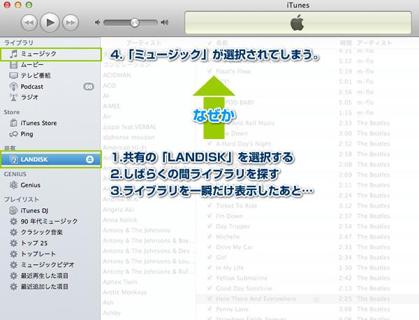 201201181 NAS上の音楽データが共有できなくなる件|Tunes10.5.2