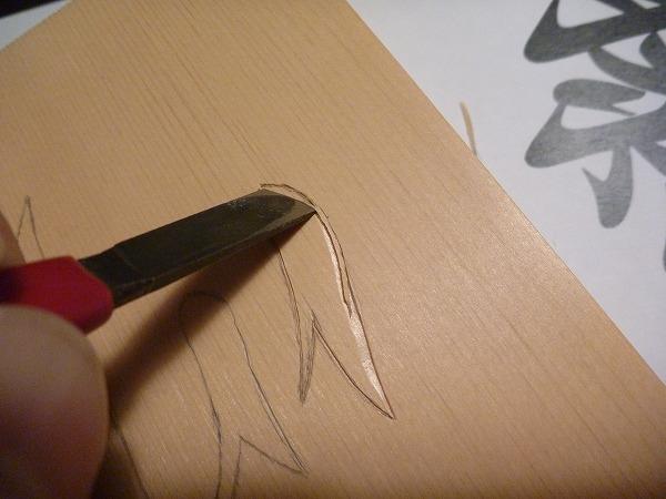 P1010333 自分で作ってみた|手作り表札