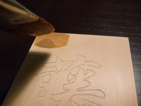 P1010513 自分で作ってみた|手作り表札