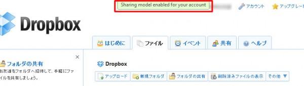 20120223 01 600x170 大容量のファイルをDropbox非ユーザーに送る|Dropbox