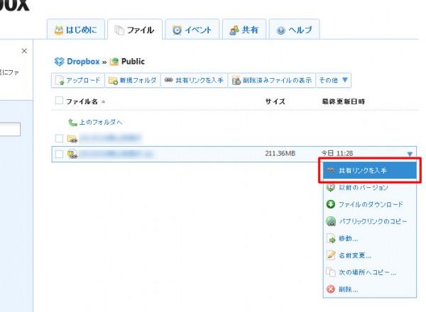 20120223 02 600x440 大容量のファイルをDropbox非ユーザーに送る|Dropbox