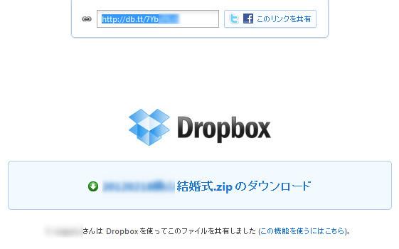20120223 03 大容量のファイルをDropbox非ユーザーに送る|Dropbox