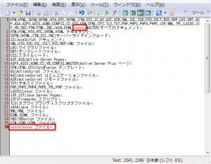 20120224 01 300x233 検索置換の対象ファイル(拡張子)を追加する|DreamWeaver
