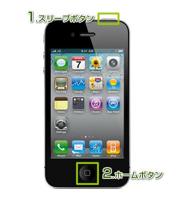20120229 01 アプリが固まったら強制終了しましょう|iPhone 4S