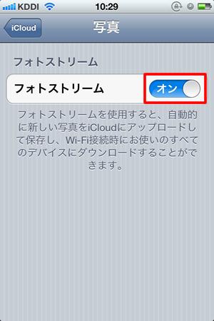 20120301 01 iPhoneで撮影してWindowsですぐ使う|フォトストリーム