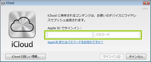 20120301 04 iPhoneで撮影してWindowsですぐ使う|フォトストリーム