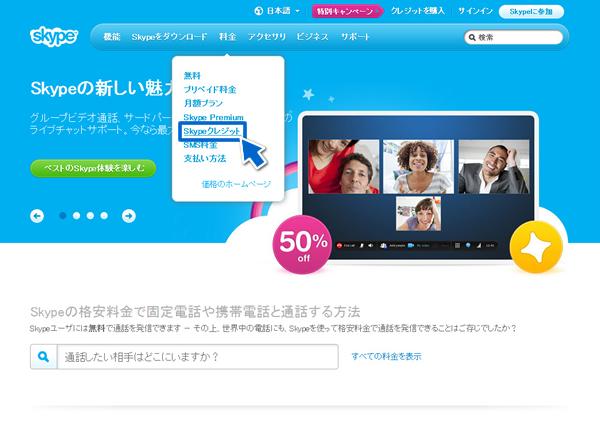 20120316 011 iPhoneの通話料を安く抑える|SkypeOut