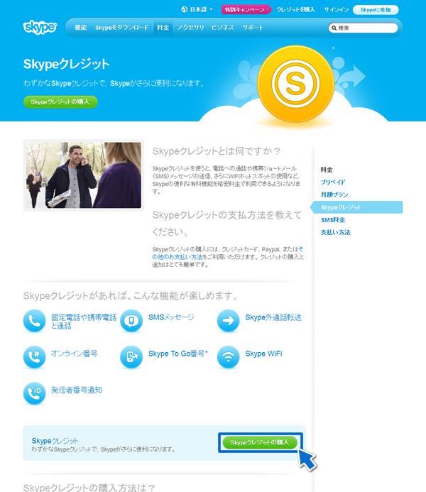 20120316 02 iPhoneの通話料を安く抑える|SkypeOut