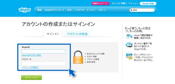 20120316 03 iPhoneの通話料を安く抑える|SkypeOut