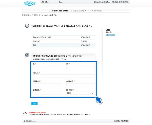 20120316 04 iPhoneの通話料を安く抑える|SkypeOut