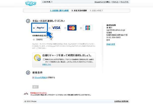 20120316 05 iPhoneの通話料を安く抑える|SkypeOut