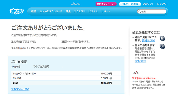 20120316 101 iPhoneの通話料を安く抑える|SkypeOut