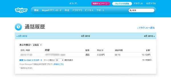 20120316 11 iPhoneの通話料を安く抑える|SkypeOut