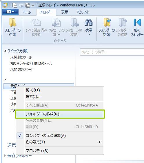 20120507 05 試した中で一番簡単な移行方法|ThunderbirdからWindows Live メール