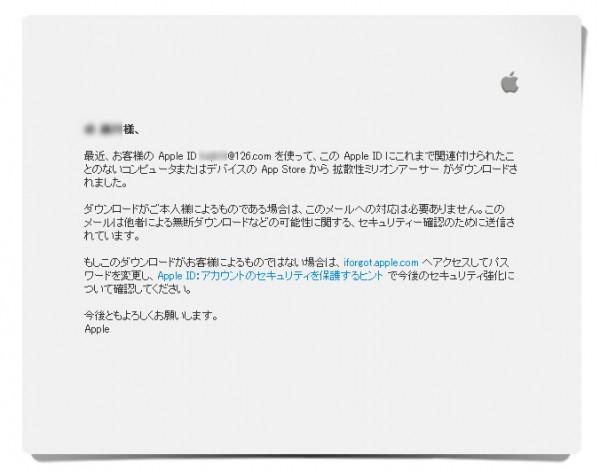 20120818 01 600x471 Apple IDの乗っ取りから回復まで|アカウントハッキング