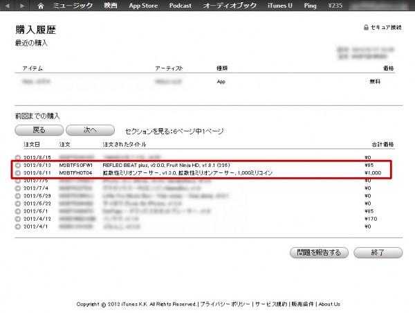 20120818 02 600x452 Apple IDの乗っ取りから回復まで|アカウントハッキング
