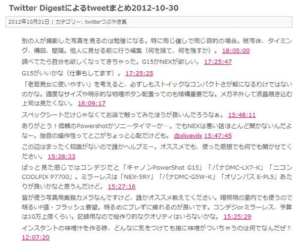 20121031 02 TwitterからWordPressへのまとめエントリーサービス移行|Twitter Digest